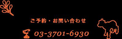tel 03-3701-6930